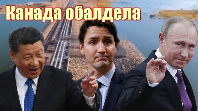 Неожиданный поворот Пекин и Москва устроили Канаде неприятный сюрприз