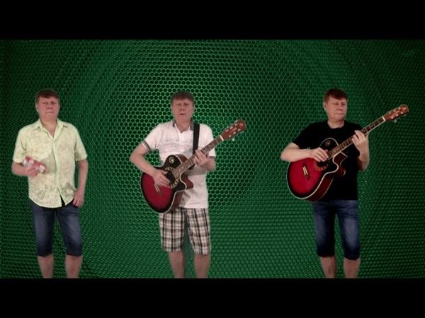 Семнадцать с половиною Дворовая песня Виртуальные братаны