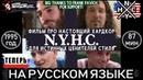 N.Y.H.C. Культовый фильм о хардкоре 95 ТЯЖМЕТКАЧ