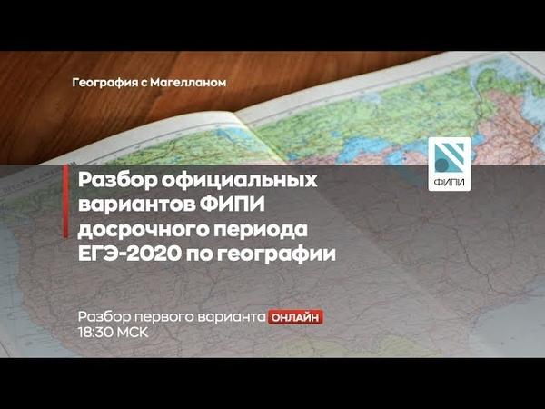 РАЗБОР ВАРИАНТА ЕГЭ 2020 ПО ГЕОГРАФИИ ОТ ФИПИ WEBIUM