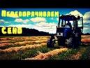 Трактор Беларус Переворачиваем сено польскими грабками ворошилками солнышко vseklevo синийтрактор