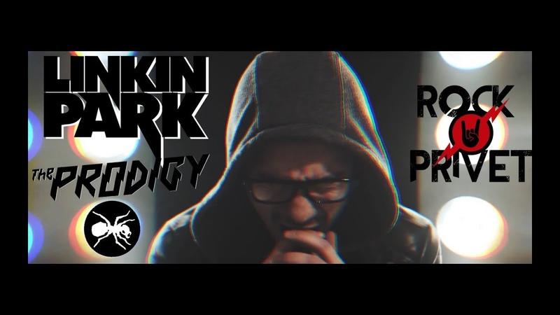 Linkin Park Prodigy Faint Omen Mashup Cover by ROCK PRIVET ft Sit Boom