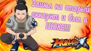 Ниндзя: Легендарные Воины || Зашел на второй аккаунт!