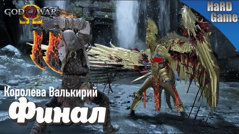 God of War 4 Сложность БОГ ВОЙНЫ 1440p60fps Часть 51 Королева Валькирий Сигрюн Йотунхейм
