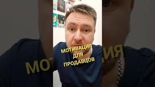Мотивация для продавцов   Советы от предпринимателя