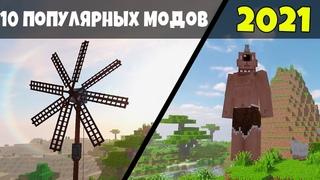 ТОП 10 ПОПУЛЯРНЫХ ГЛОБАЛЬНЫХ МОДОВ НАЧАЛА 2021 ГОДА В Майнкрафт  -  / Minecraft Обзор