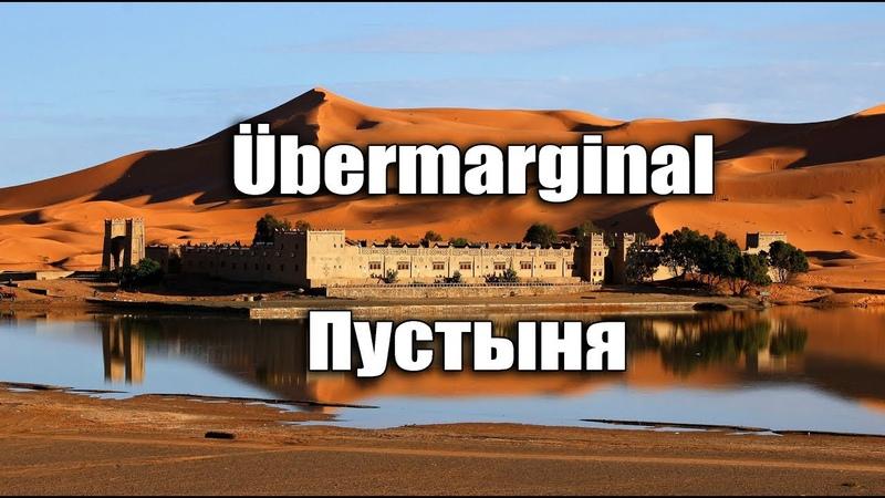 Ubermarginal Пустыня