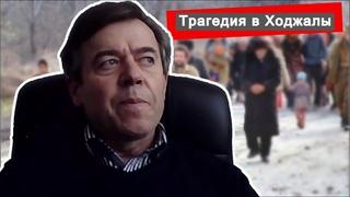 Трагедия в Ходжалы . Рассказывает свидетель Леонид Кравец. Хроники.