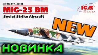 NEW!!! НОВИНКА от ICM МиГ-25 БМ Советский ударный самолет в масштабе 1:48 MIG 25 MODEL KIT No 72175