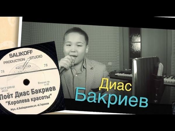 Диас Бакриев-Королева красоты salikoffproduction