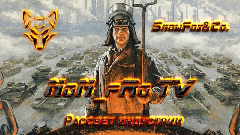 Рассвет индустрии День четвёртый Рота Snow Fox Co Клан ZEVSA