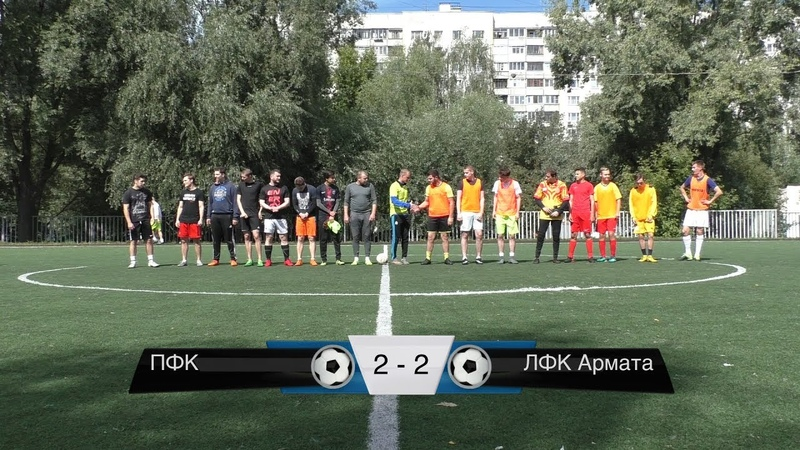 ПФК 2 : 2 ЛФК Армата (Обзор матча)