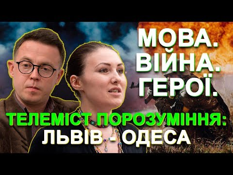🔴 Ток-шоу «Говорить ВЕЛИКИЙ ЛЬВІВ» | 💥 Вперше❗ Львів – Одеса❗ 😲