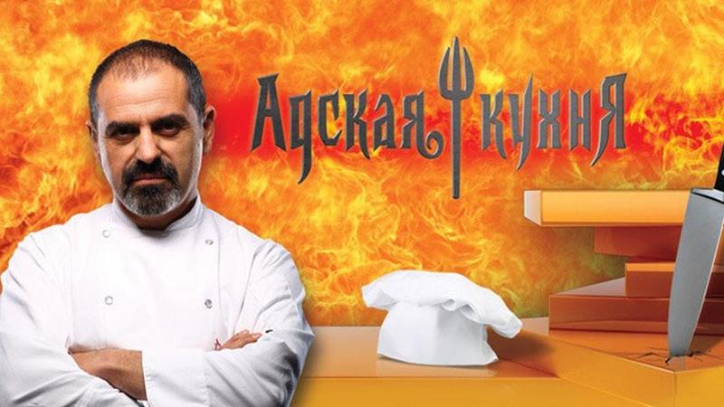 Адская кухня 1 сезон 7 серия Россия