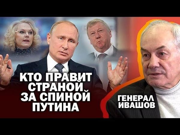 Ивашов о Путине Голиковой Чубайсе и Венесуэле ЗАУГЛОМ