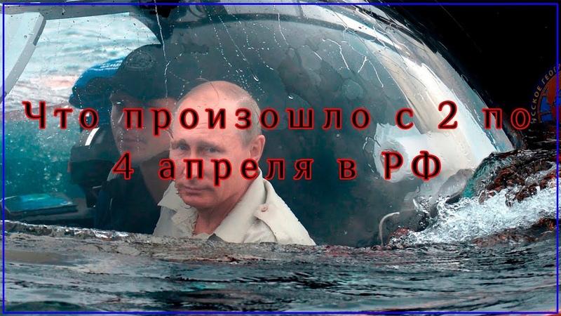 Что произошло с 2по4 апреля в РФ Новости