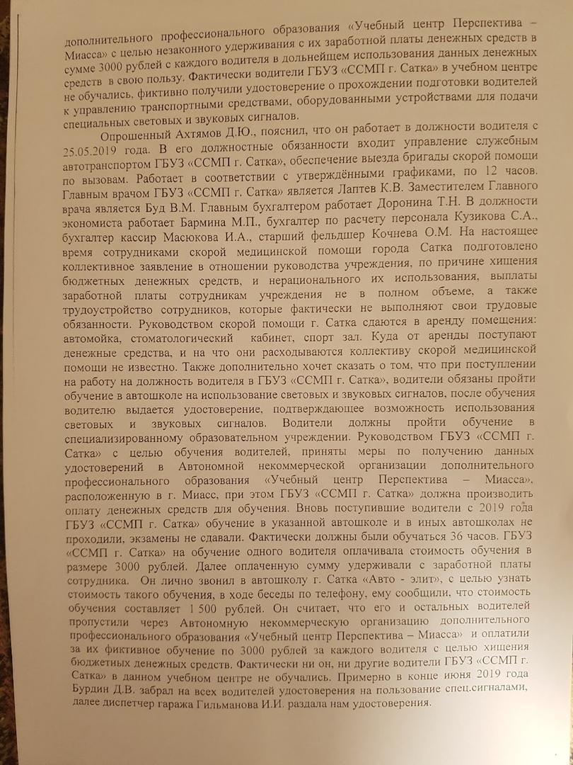 Увольнение медработников за профсоюзную деятельность, изображение №7