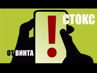 СТОКС - От Винта!