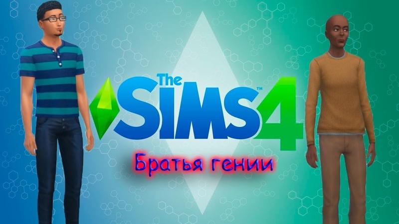 The Sims 4 Братья гении 5