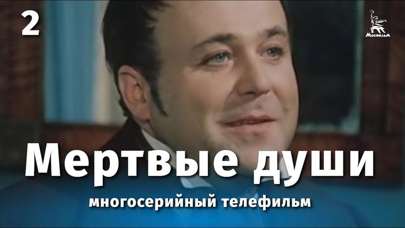 Мертвые души 2 серия драма реж Михаил Швейцер Софья Милькина 1984 г