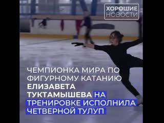 Россиянка туктамышева выполнила один из сложнейших элементов в фигурном катании