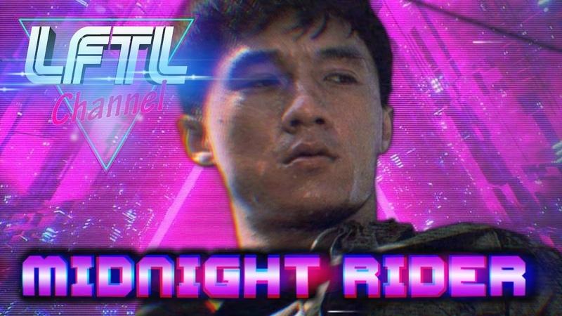 Midnight Rider (Из фильма Доспехи Бога с Джеки Чаном)