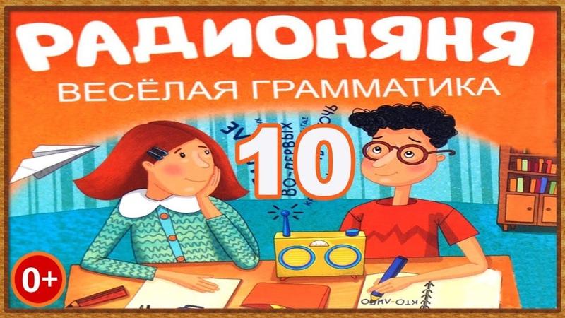 DiaFilm Радионяня Веселая грамматика №10 тся и ться
