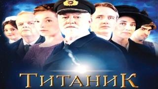 Титаник 1 серия (2012)