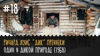 📺 Дик Преннеки - Один в дикой природе (1968)