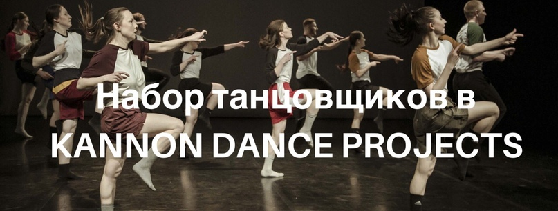 KANNON DANCE PROJECTS, image #1
