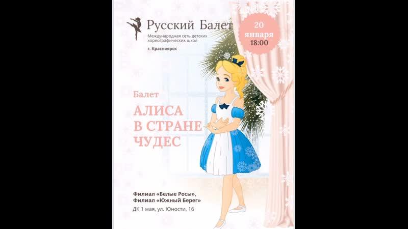 Русский Балет 20 01 20 Алиса в стране чудес