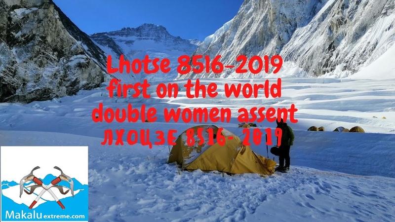 Lhotse 8586- 2019- Summit push. Восхождение на Лхоцзе 8516- 2019. Вершина!