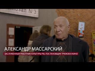 Фильм Ржев вызывает очень глубокие переживания!  Александр Массарский
