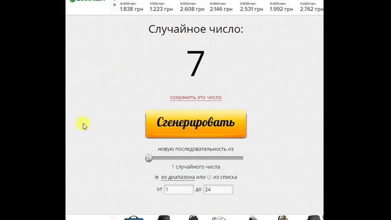 Победитель Угадай счёт матча Локомотив Рубин от 16 июля 2019г