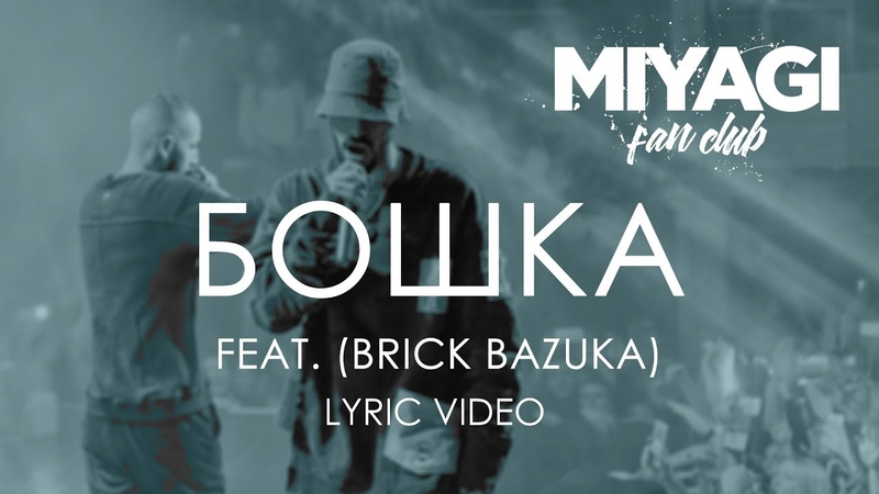 Miyagi Эндшпиль feat Brick Bazuka Бошка Lyric video