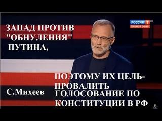 """Запад ПРОТИВ """"ОБНУЛЕНИЯ"""" Путина, поэтому их цель- провалить голосование по конституции в РФ/С.Михеев"""