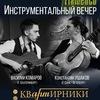 Гитарный дуэт фламенко Квартирник у Гороховского