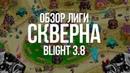 Path of exile Настоящий обзор лиги Скверна Blight 3 8