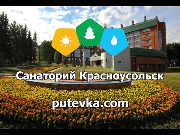 Санаторий Красноульск Башкортостан Гафурийский район с Курорта