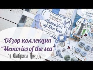 "Обзор коллекции ""Memories of the sea"" от Фабрики Декору"