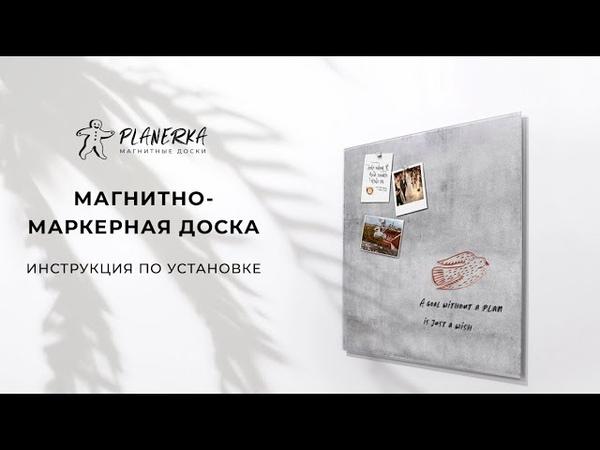 Инструкция по установке магнитно маркерной доски Planerka RUS