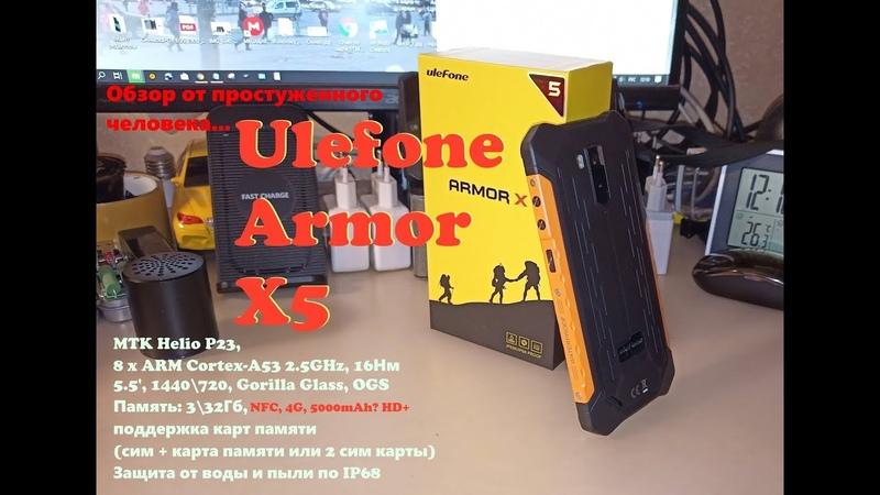 Ulefone Armor X5 - 100-120$, 4G, NFC, HD, 5A, IP68, 3\32Gb