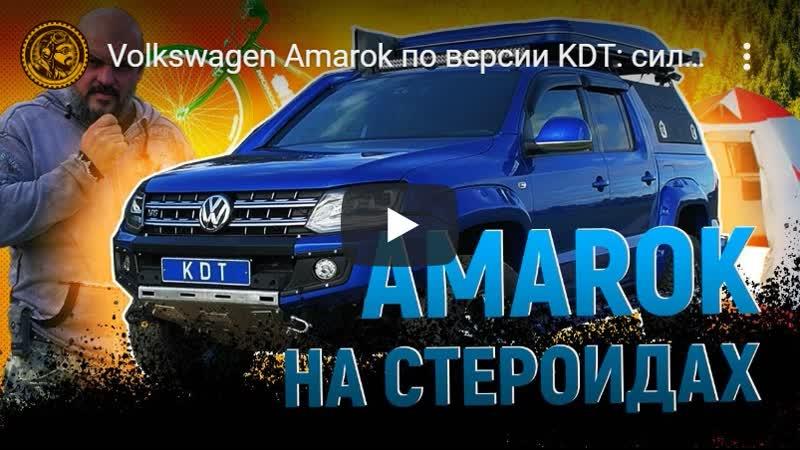 Volkswagen Amarok по версии KDT_ силовой обвес, сандтраки, экспедиционный багажн