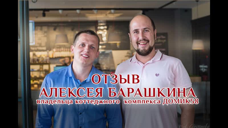 Отзыв Алексей Барашкин