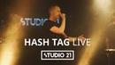 HASH TAG | LIVE @ STUDIO 21 (Паблик ХИП-ХОП - VK)