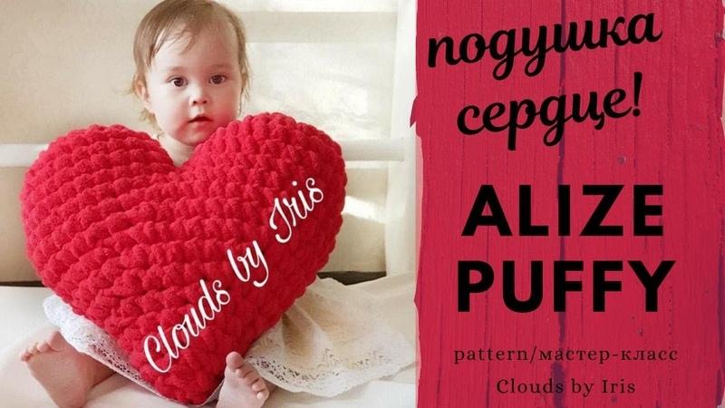 🔥Вяжем Подушку-Сердце ❤ БЕЗ СПИЦ И КРЮЧКА❣из Alize Puffy. Мастер-класс