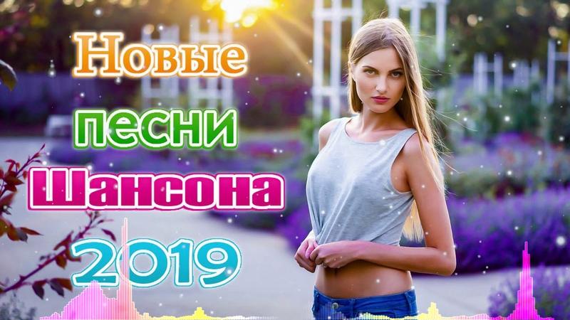 Нереально красивый Шансон!💗 Величайшие сборники песен 2019!💗 Совсем новые русские песни Шансона