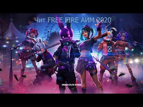 Новый чит для FreeFire ВХ,АИМ,СпидХАК 2020