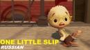 Цыплёнок Цыпа - Просто Пустяк (HD Текст)