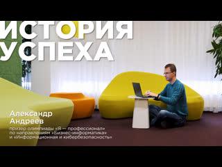 Александр Андреев  История успеха
